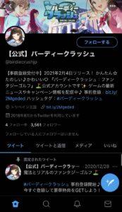 【ブルアカ】明日は事前登録100万人のゲームも配信されるからきついか・・ ← お、おぅ・・