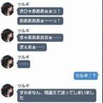 【ブルアカ】ツルギちゃんとのモモトークは楽しい!!