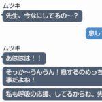 【ブルアカ】ムツキちゃん天使すぎる!!