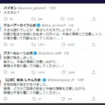 【ブルアカ】地震で即ツイート・・ソシャゲ運営さん有能すぎじゃない?