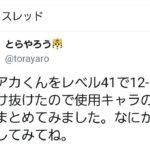 【ブルアカ】ガチ勢さんの考察キタ━━(゚∀゚)━━!! 各キャラ評価がこれってマジ!?