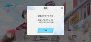 【ブルアカ】翌朝6時までメンテ延長・・どういうこと!?