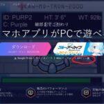 【ブルアカ】NOXの32bit版は落ちやすい罠アプリってマジ!?