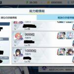 【ブルアカ】イベントボーダー推移はこうなる!?