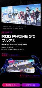 【ブルアカ】ROG PHONEにしたらキャラ操作出来るようになるらしいけど買わんの?