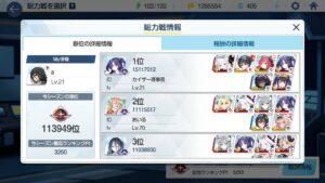 【ブルアカ】イベント最終アクティブ人口がこれってまじ!? ← めっちゃ増えてるじゃん!