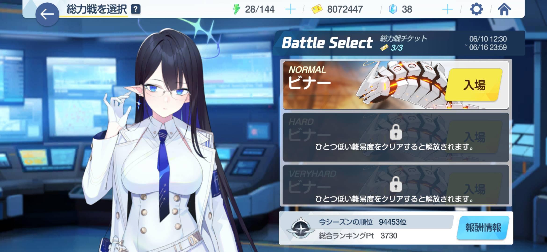 【ブルアカ】総力戦のアクティブ推移はこうなる!? ← 前より少し減ってきたか・・?